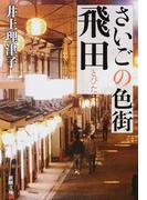 さいごの色街飛田 (新潮文庫)(新潮文庫)