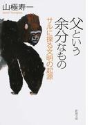 父という余分なもの サルに探る文明の起源