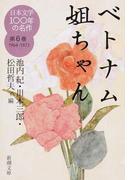 日本文学100年の名作 第6巻 ベトナム姐ちゃん (新潮文庫)(新潮文庫)