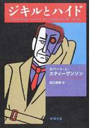 ジキルとハイド (新潮文庫)