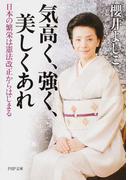 気高く、強く、美しくあれ 日本の繁栄は憲法改正からはじまる