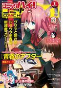 コミックハイ! 2015年1月号(コミックハイ!)