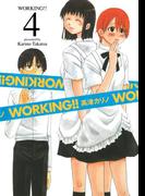 WORKING!! 4巻(ヤングガンガンコミックス)