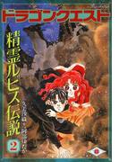 ドラゴンクエスト 精霊ルビス伝説 2巻