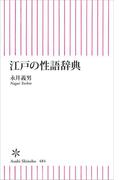 江戸の性語辞典