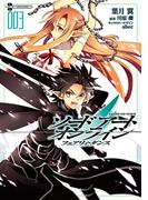 ソードアート・オンライン フェアリィ・ダンス3(電撃コミックス)