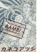 BAMBi 5 remodeled(ビームコミックス)
