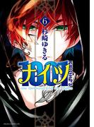 1001(6)(あすかコミックスDX)
