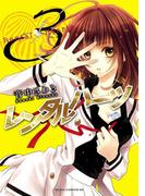 レンタルハーツ(3)(あすかコミックスDX)