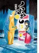 くまみこ 3(フラッパーシリーズ)
