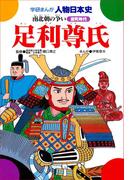 学研まんが人物日本史14 足利尊氏