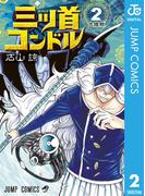 三ツ首コンドル 2(ジャンプコミックスDIGITAL)