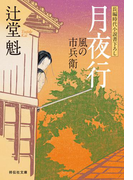 月夜行 風の市兵衛(祥伝社文庫)