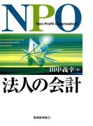 NPO法人の会計