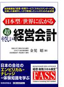 日本型/世界に広がる超やさしい経営会計