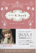【期間限定価格】いい女.book