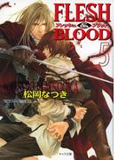 FLESH & BLOOD5(キャラ文庫)