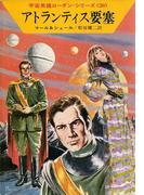 宇宙英雄ローダン・シリーズ 電子書籍版60 アトランティス要塞(ハヤカワSF・ミステリebookセレクション)