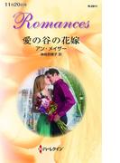 愛の谷の花嫁(ハーレクイン・ロマンス)