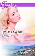 氷のキスを花嫁に(ハーレクイン・ディザイア)