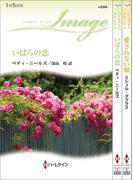 ハーレクイン・イマージュセット10(ハーレクイン・デジタルセット)