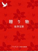贈り物(impala e-books)