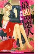 最凶の恋人(6)―例会にて―【イラスト入り】(ビーボーイスラッシュノベルズ)