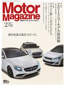 Motor Magazine 2015年2月号/No.715