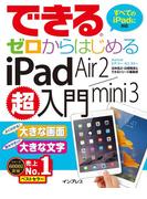 できるゼロからはじめるiPad Air 2/mini 3超入門(できるシリーズ)