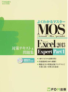 MOS Microsoft Excel 2013 Expert Part1対策テキスト&問題集 Microsoft Office Specialist