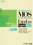 MOS Microsoft Excel 2013 Expert Part1対策テキスト&問題集 Microsoft Office Specialist (FOM出版のみどりの本 よくわかるマスター)