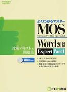 MOS Microsoft Word 2013 Expert Part1対策テキスト&問題集 Microsoft Office Specialist