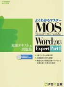 MOS Microsoft Word 2013 Expert Part1対策テキスト&問題集 Microsoft Office Specialist (FOM出版のみどりの本 よくわかるマスター)