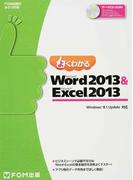 よくわかるMicrosoft Word 2013&Microsoft Excel 2013