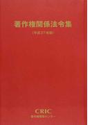 著作権関係法令集 平成27年版