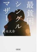 最貧困シングルマザー (朝日文庫)(朝日文庫)