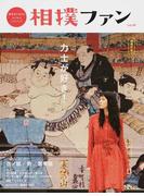 相撲ファン 相撲愛を深めるstyle & lifeブック 超保存版 vol.01 〈特集〉インタビュー&グラビア逸ノ城/勢/常幸龍