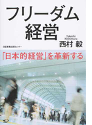 フリーダム経営 「日本的経営」を革新する
