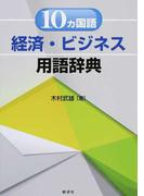 10カ国語経済・ビジネス用語辞典
