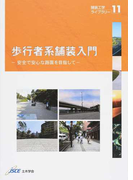 歩行者系舗装入門 安全で安心な路面を目指して (舗装工学ライブラリー)