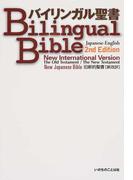 バイリンガル聖書 New International Version 旧新約聖書〈新改訳〉 2版
