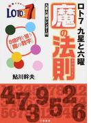 ロト7九星と六曜魔の法則 8億を狙う「魔の数字」 (サンケイブックス)(サンケイブックス)
