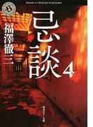 忌談 4 (角川ホラー文庫)(角川ホラー文庫)