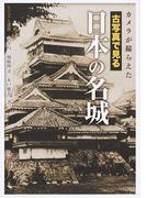 カメラが撮らえた古写真で見る日本の名城 (ビジュアル選書)