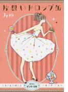 片想いドロップ缶 (ピンキー文庫)(ピンキー文庫)