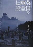 英国の幽霊伝説 ナショナル・トラストの建物と怪奇現象 フォト・ストーリー