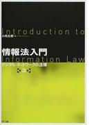 情報法入門 デジタル・ネットワークの法律 第3版