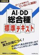 AI・DD総合種標準テキスト 工事担任者