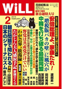 月刊WiLL 2015年 2月号