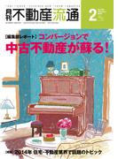 月刊不動産流通 2015年 2月号